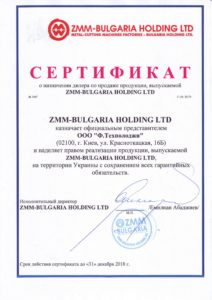Сертификат ZMM