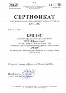 Сертификат EMI