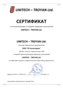 Сертификат Unitech