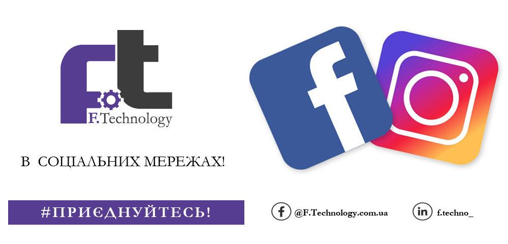 F.Technology в социальных сетях