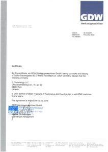 Сертификат GDW